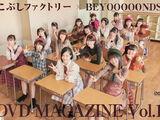 Kobushi Factory & BEYOOOOONDS DVD Magazine Vol.1