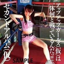Second Album (Kari) Hokkaido Edition