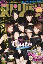 C ute, Hagiwara Mai, Magazine, Nakajima Saki, Okai Chisato, Suzuki Airi, Yajima Maimi-430539