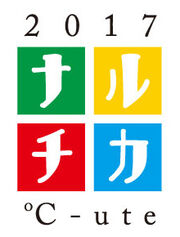 Naruchika2017Cute-logo