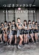 TsubakiFactory-VDCMagazine-Jan2017