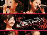 ℃-ute Live Tour 2007 Aki ~Houkago no Essence~