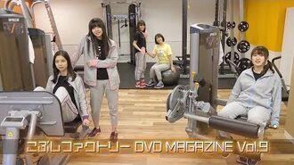 こぶしファクトリー DVD MAGAZINE Vol.9 CM
