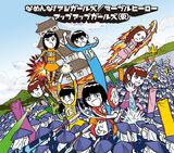 Namen na! Ashi Girls / Marble Hero