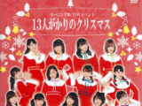 Morning Musume '15 FC Event ~13nin Gakari no Christmas~