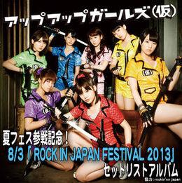 Natsu fesu sansen kinen! -ROCK IN JAPAN FESTIVAL- 2013
