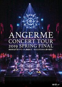 ANGERME-RinnetenshouConcert-DVD