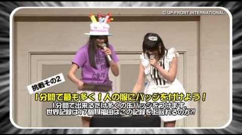 「スマイレージバースデーイベント 福田花音・竹内朱莉・田村芽実」-0
