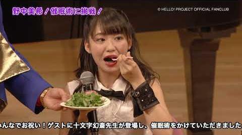 DVD「モーニング娘。'17 野中美希バースデーイベント」