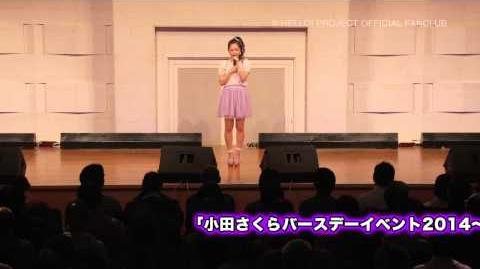 DVD「石田亜佑美バースデーイベント2014 小田さくらバースデーイベント2014~さくらのしらべ3~」