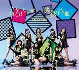 Nakenai ze・・・Kyoukan Sagi / Uraha=Lover / Kimi Dake ja nai sa...friends (2018 Acoustic Ver.)