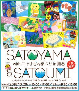 SATOYAMASATOUMINyaozaneMatsuri2018-logo