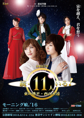 East Promotional Poster