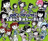 Hello! Project no Zenkyoku kara Atsumechaimashita! Vol. 2