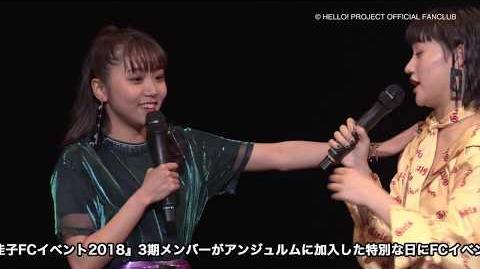 DVD『アンジュルム 室田瑞希・佐々木莉佳子FCイベント2018』