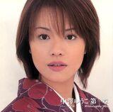 Nakazawa Yuko Dai Isshou