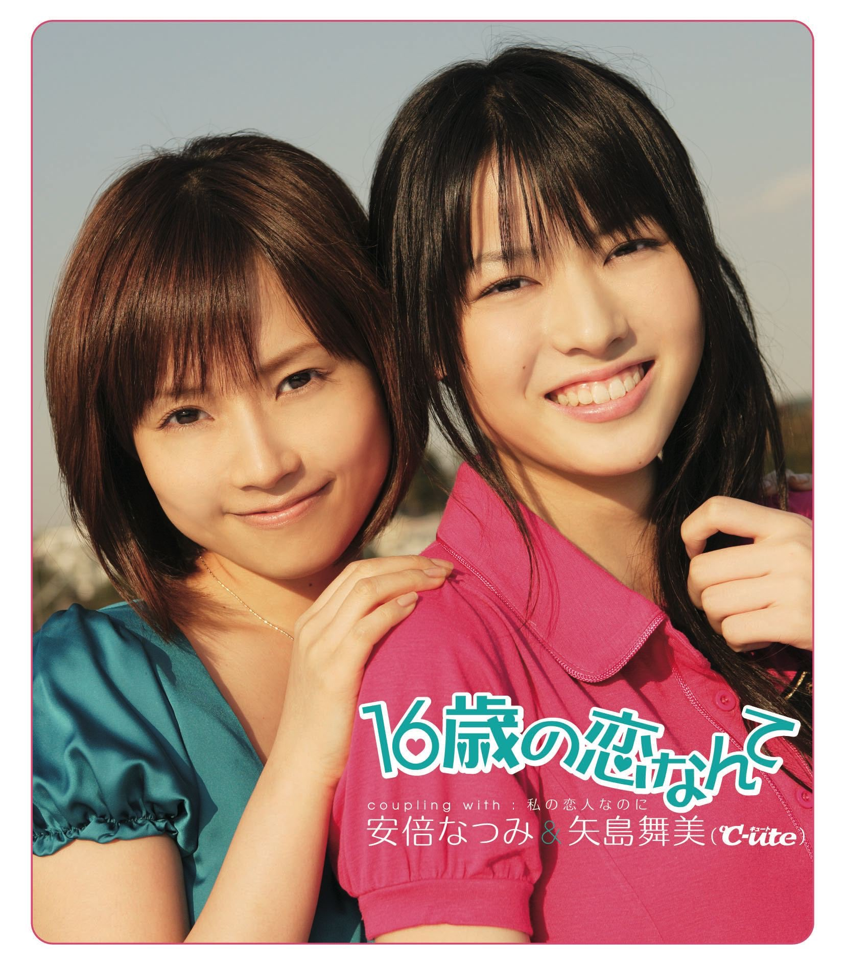 Regular Edition CD Cover