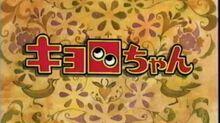 キョロちゃん オープニング 『ハレーションサマー』