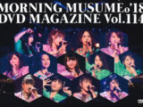 Morning Musume '18 DVD Magazine Vol.114
