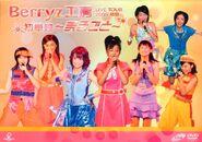 Berryz2005concert