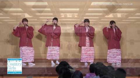 DVD『SATOYAMA体験ツアー第4弾!カントリー・ガールズと過ごす1泊2日バスツアー in いすみ』