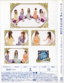 MorningMusumeTanjou10nenKinentaiConcertTour2007NatsuThankYouMyDearestDVDPamphlet-other