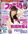 Fukumura Mizuki - Weekly Famitsu Tawian 2013.10.03