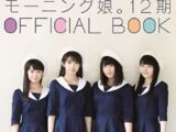 Morning Musume 12ki OFFICIAL BOOK