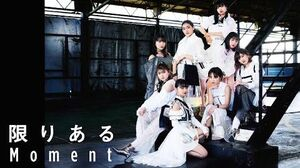 ANGERME - Kagiriaru Moment (MV) (Promotion Edit)