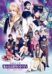 HarukanaruTokinoNakade6-DVD
