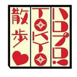 Hello Pro! TOKYO Sanpo