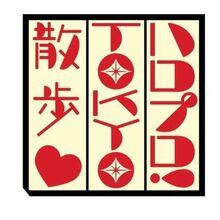 HelloProTokyoSanpo-logo