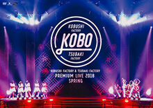 KobushiTsubaki-2018KOBO-DVD