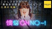 "Kobushi Factory ""Ounou Aru Aru"" Stories Hirose Ayaka Hen"