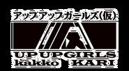 UpUPGirls-Logo-2017-Black