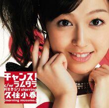 200px-Kusumi Koharu - Chance Reg
