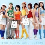 Ai no Sono ~Touch My Heart!~