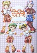MinimoniniOmakase4