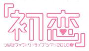 TsubakiFactory-Hatsukoi2018-logo