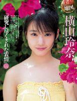 YokoyamaReina-THISISREINA-SPApreview01