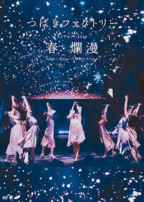 TsubakiFactory-Ranman2ShuunenSP-DVD