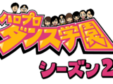 Hello Pro Dance Gakuen