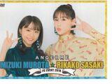 ANGERME Murota Mizuki・Sasaki Rikako FC Event 2018