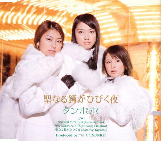 File:SeinaruKanegaHibikuYoru-r.jpg