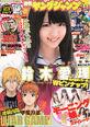 Young Jump - Airi, Sayu, Dawa, Kanon, Ayumi, Riho, & Haruka