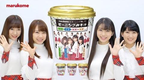 モーニングみそ汁 WEBCM 生田+石田+牧野+羽賀 ver.