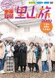 HelloProjectgaIku!SatoyamaTabi2019-DVD