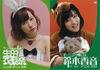 Ikuta erina & suzuki kanon dvd