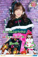 FukumuraMizuki-Christmas2018