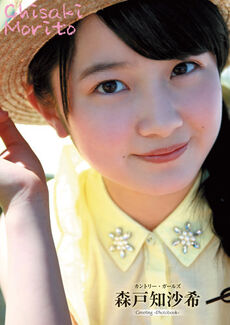 MoritoChisaki-MiniGreetingPB
